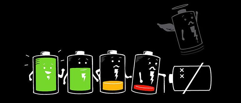La batterie est morte