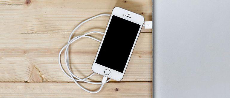 Le téléphone se recharge