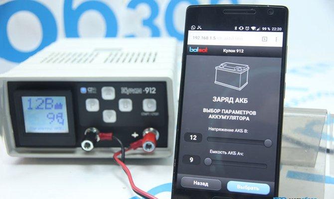 Application mobile pour charger les batteries