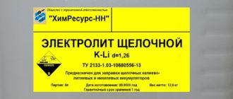 Électrolyte alcalin