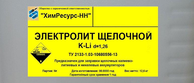 Alkalischer Elektrolyt